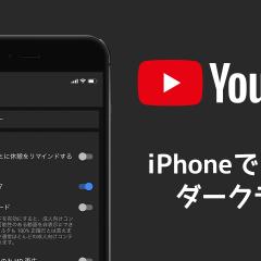 関連記事『YouTubeの背景を黒くする「ダークテーマ」に切り替える方法【iPhone編】』のサムネイル画像