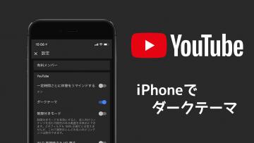 YouTubeの背景を黒くする「ダークテーマ」に切り替える方法【iPhone編】