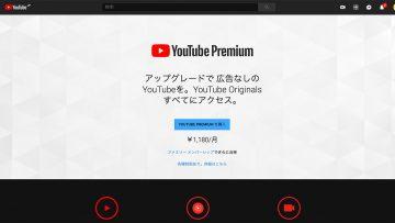 YouTubeを広告なしで楽しめる「YouTube Premium」が開始!月額1,180円!