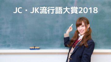 JC・JK流行語大賞2018と2019トレンド予測発表!あいみょん・中村倫也などがランクイン!