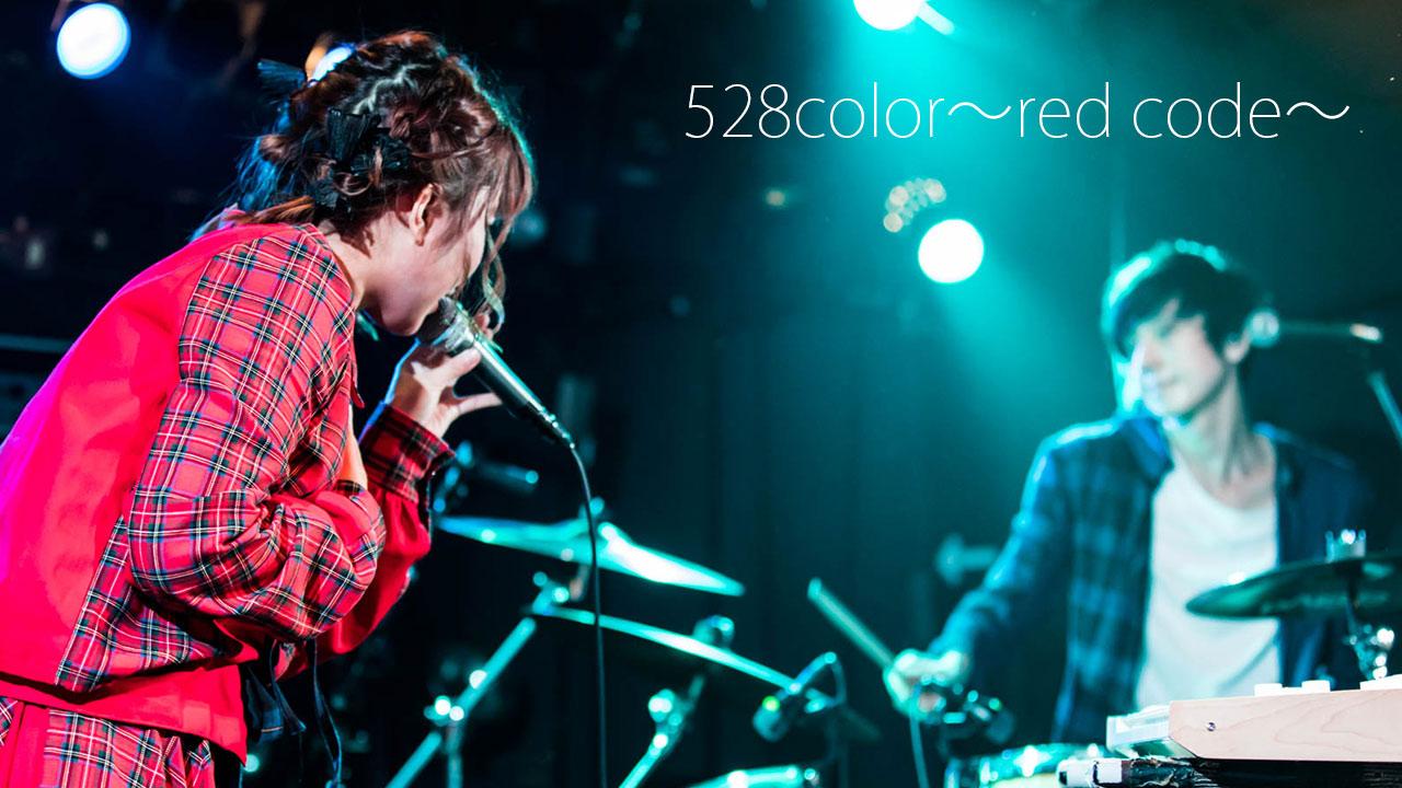 No.528主催「528color~red code~」No.528×DooDooDooMiuMiuMiuツーマンライブレポ