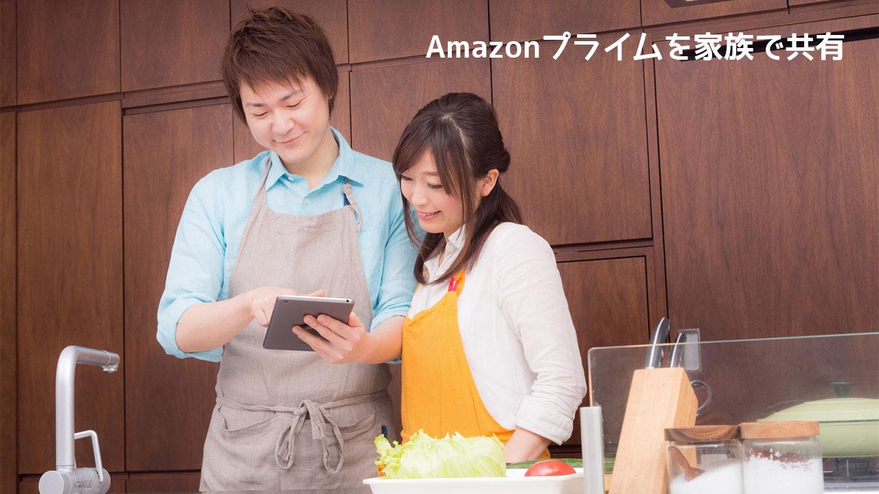 Amazonプライムを家族で共有!家族会員の登録方法