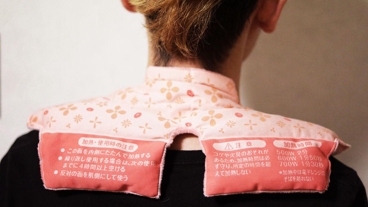 あずきのチカラ肩用で首・肩周りがだいぶ楽になる!お腹を温めるのにも使える!