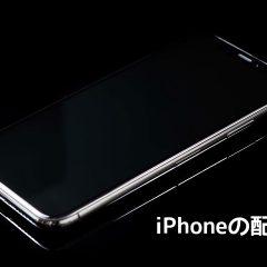 iPhoneバッテリー交換のために配送修理に出す際に気をつけておきたいこと