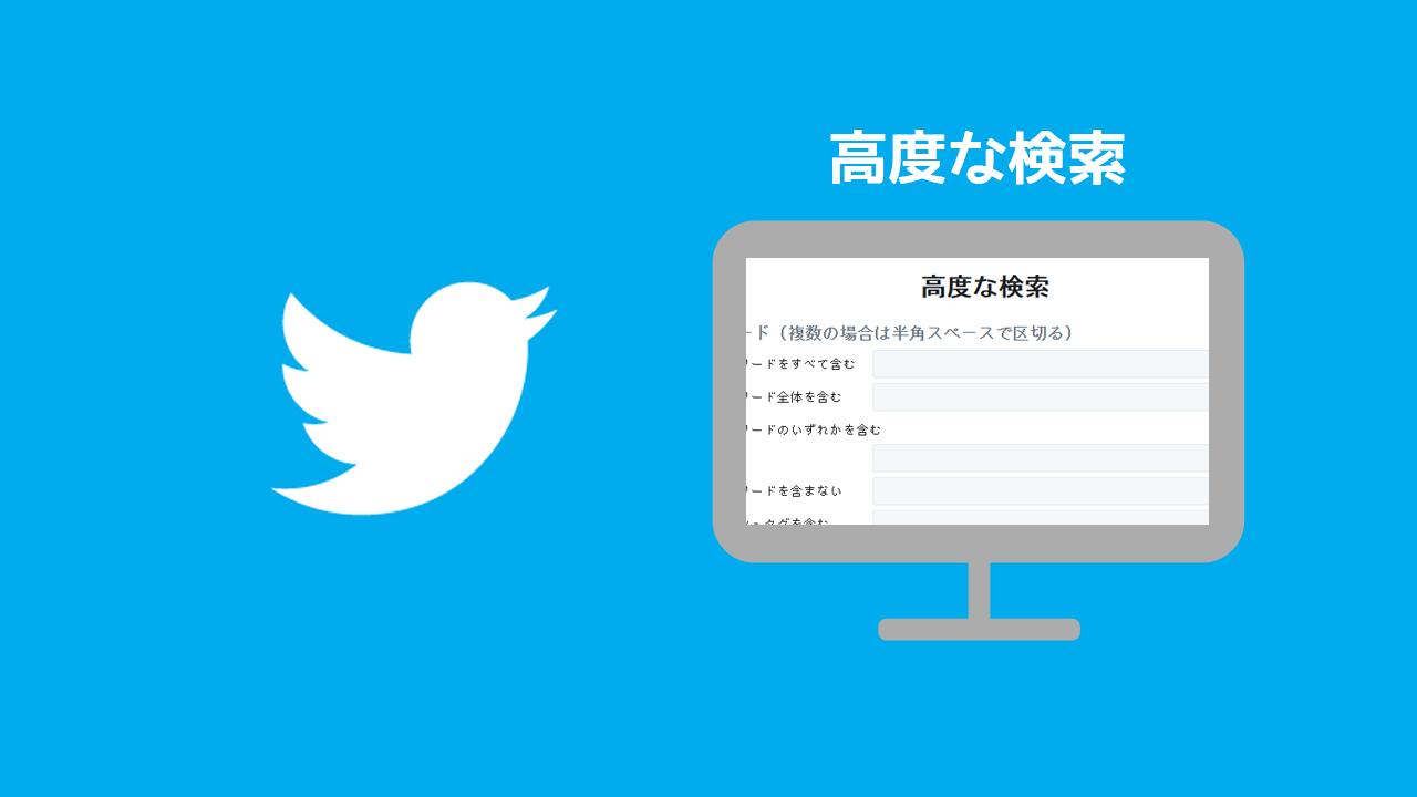 Twitterの「高度な検索」を使って条件に応じたツイートを探す方法