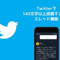 Twitterのスレッド機能で140文字以上を投稿する方法