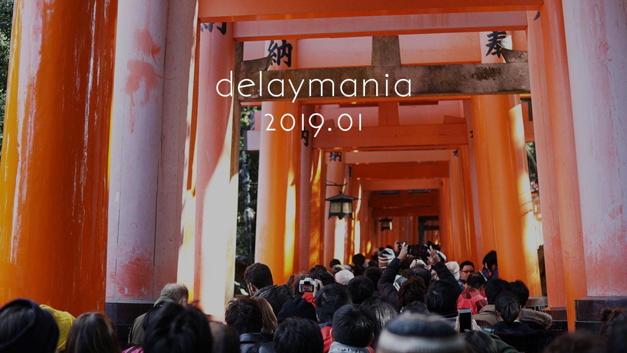 2019年1月まとめ!京都旅行記事が多めでした!