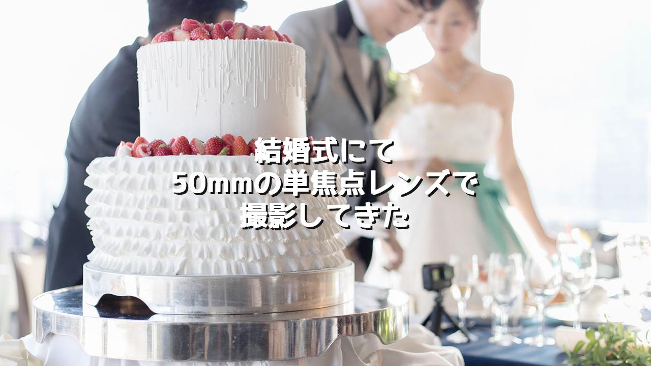 友人の結婚式に参列して50mm単焦点レンズ1本で撮影してきました