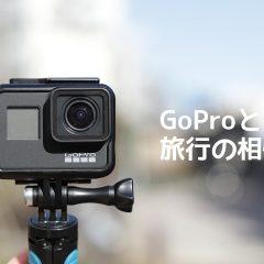GoPro持って旅行にいってきた!手ぶれ補正機能と画角の広さが旅行の記録に向いてる!