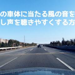 関連記事『iZotope RX 7で車体に当たる風の音だけを取り除く方法』のサムネイル画像