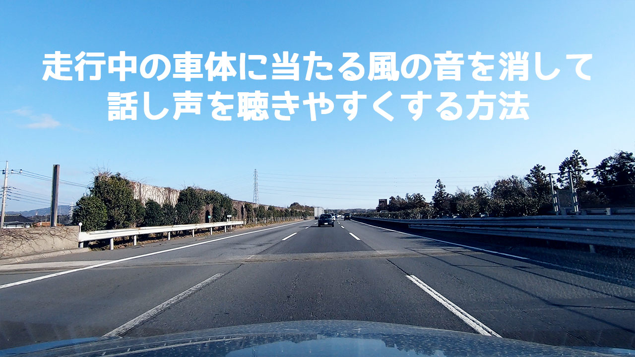 iZotope RX 7で車体に当たる風の音だけを取り除く方法