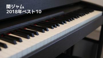 関ジャム 売れっ子プロデューサーが本気で選んだ「2018年のマイベスト10曲」まとめ
