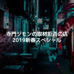 関連記事『「寺門ジモンの取材拒否の店2019新春スペシャル」で紹介された7店舗まとめ』のサムネイル画像