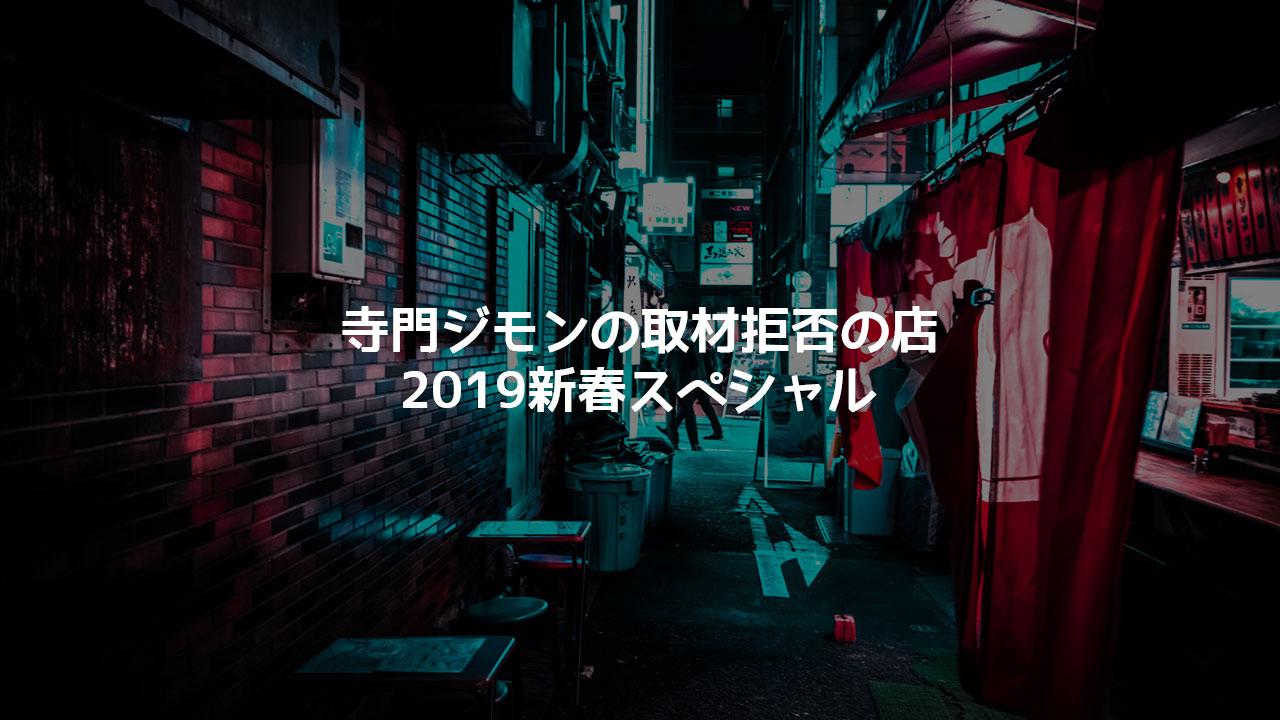 「寺門ジモンの取材拒否の店2019新春スペシャル」で紹介された7店舗まとめ