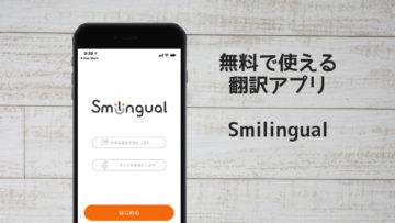 無料で使える翻訳アプリ「Smilingual」が手軽に使えていい感じ