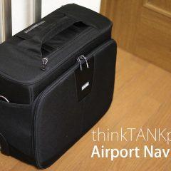 上部が開くキャリー型のカメラバッグ「thinkTANKphotoエアポートナビゲーター」が使いやすすぎ!