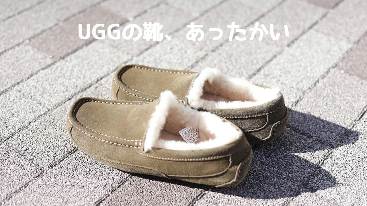 UGGの靴が温かすぎてこれまで履いて来なかったことを後悔するレベル