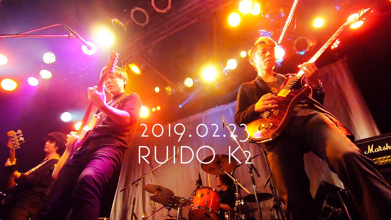 tradladツアーファイナルスリーマンライブ@渋谷ルイードK2にアマオトが出演!長尺のライブを楽しんできました!