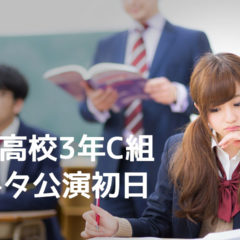 関連記事『青春高校3年C組劇場公演@新宿アルタ初日のざっくり感想』のサムネイル画像