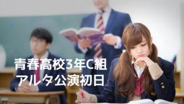 青春高校3年C組劇場公演@新宿アルタ初日のざっくり感想