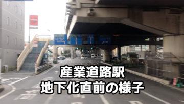 大師線の産業道路駅が地下化したので地上にあるうちに撮影した動画を公開します