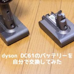 dysonの掃除機「DC61」のバッテリーを自分で交換する手順