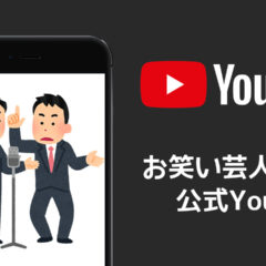 関連記事『僕がよく見ているお笑い芸人のYouTube公式チャンネルまとめ』のサムネイル画像