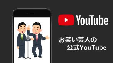 僕がよく見ているお笑い芸人のYouTube公式チャンネルまとめ