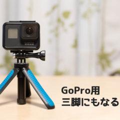 GoPro用のハンドグリップが便利!自撮り棒としてもミニ三脚としても使える!