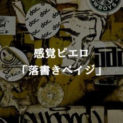 感覚ピエロの「落書きペイジ」「金求-king-」がカッコ良かった!