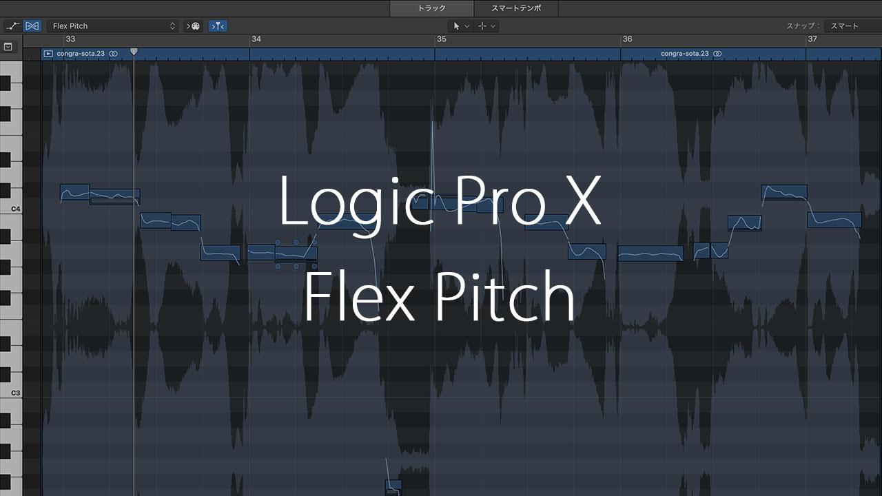 Logic Pro Xのピッチ修正機能「Flex Pitch」が結構使える!デモくらいなら十分なレベル!