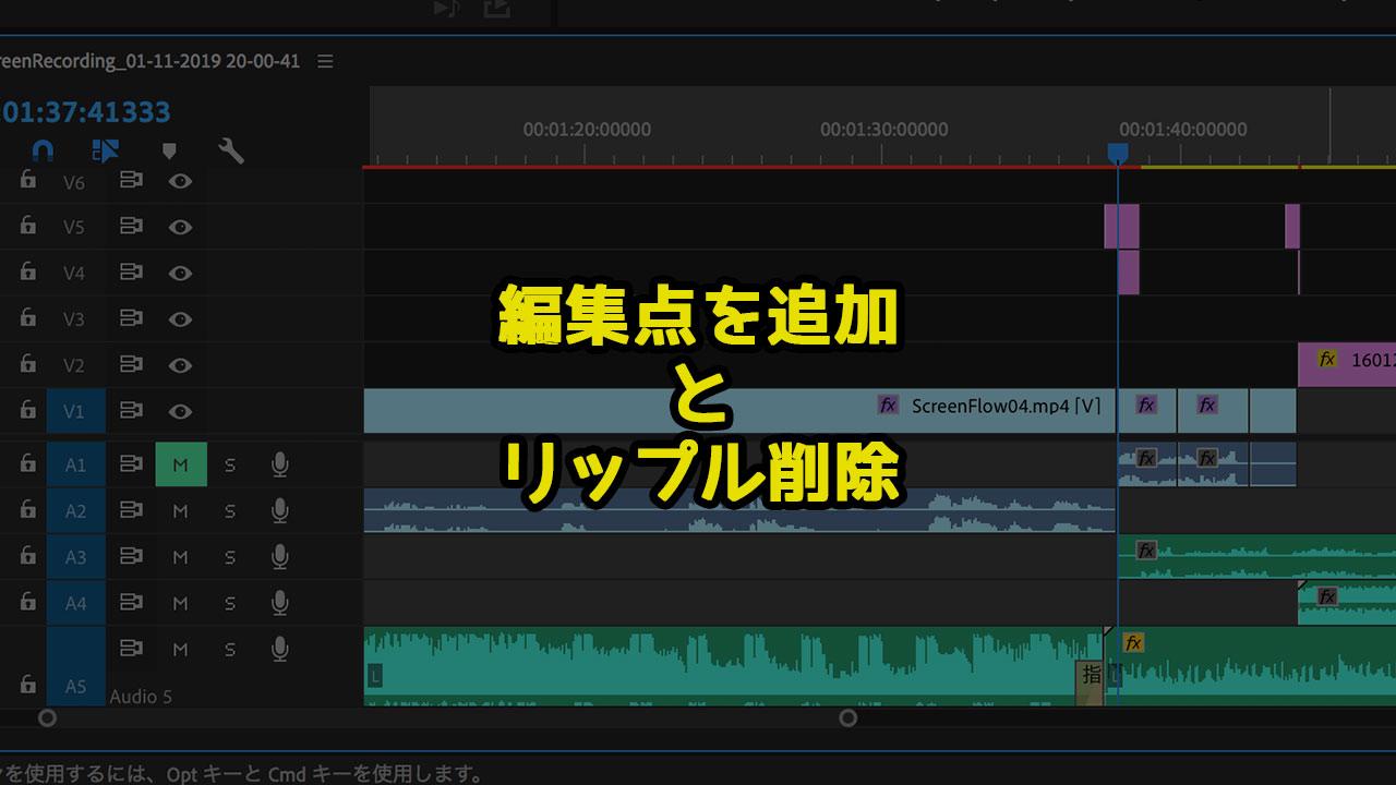 Premiereの「編集点を追加・リップル削除」で動画を短く編集する方法