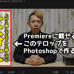 PremiereにPhotoshopで作ったテロップを入れる方法