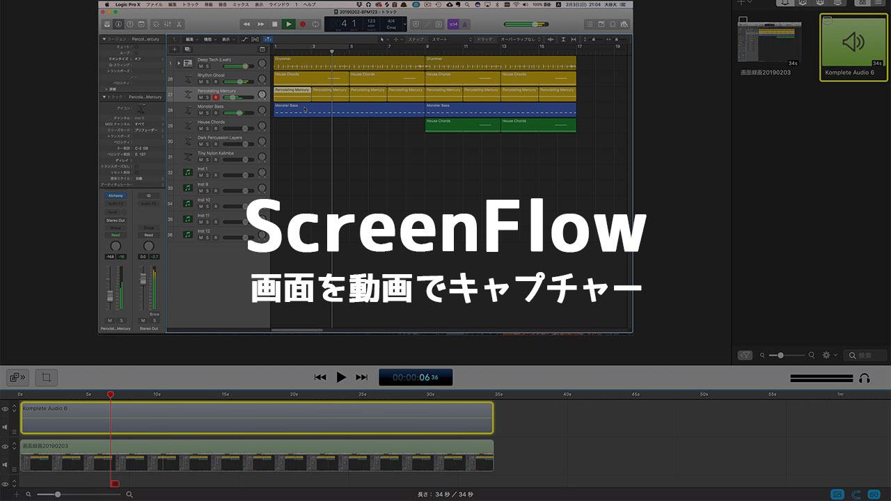 パソコンの画面を動画でキャプチャーできる「ScreenFlow」が便利すぎ