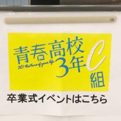 青春高校3年C組ハニトラ卒業ライブのざっくり感想