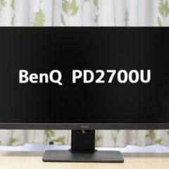 デザイナー向きのディスプレイ「BenQ PD2700U」は目に優しくて使いやすいディスプレイだった【AD】
