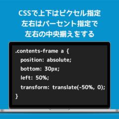 CSSのposition:absoluteで上下はピクセル指定しつつ、左右はきっちり中央揃えにするコツ