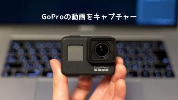 写真として使うことを想定してGoProで撮影!動画からキャプチャーした画像をブログに使おう!