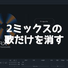 iZotope RX 7で2ミックスの音源からボーカルを抜いてカラオケ音源を作る方法