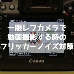 関連記事『一眼レフカメラで動画撮影時のフリッカーノイズを消すためにシャッタースピードを調整しよう』のサムネイル画像