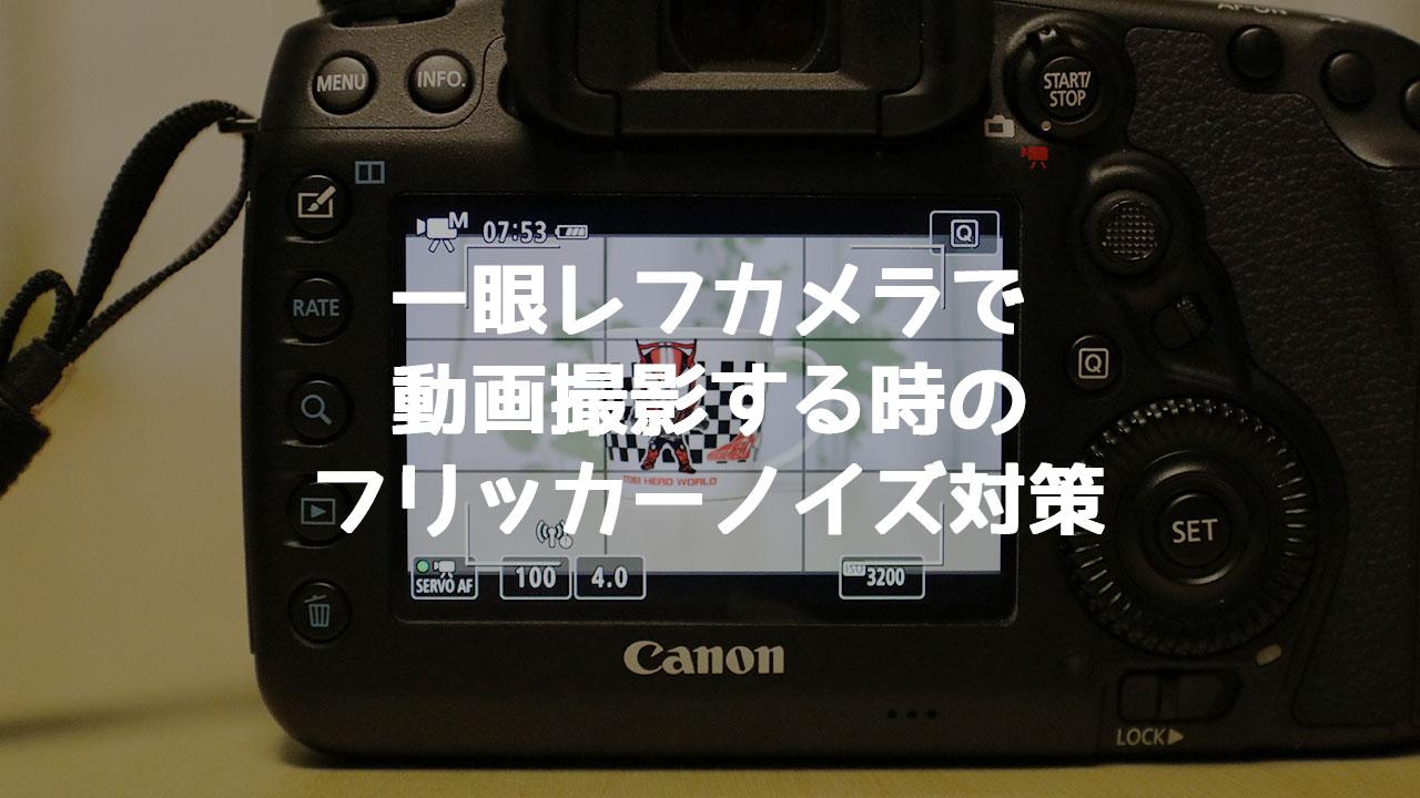 一眼レフカメラで動画撮影時のフリッカーノイズを消すためにシャッタースピードを調整しよう