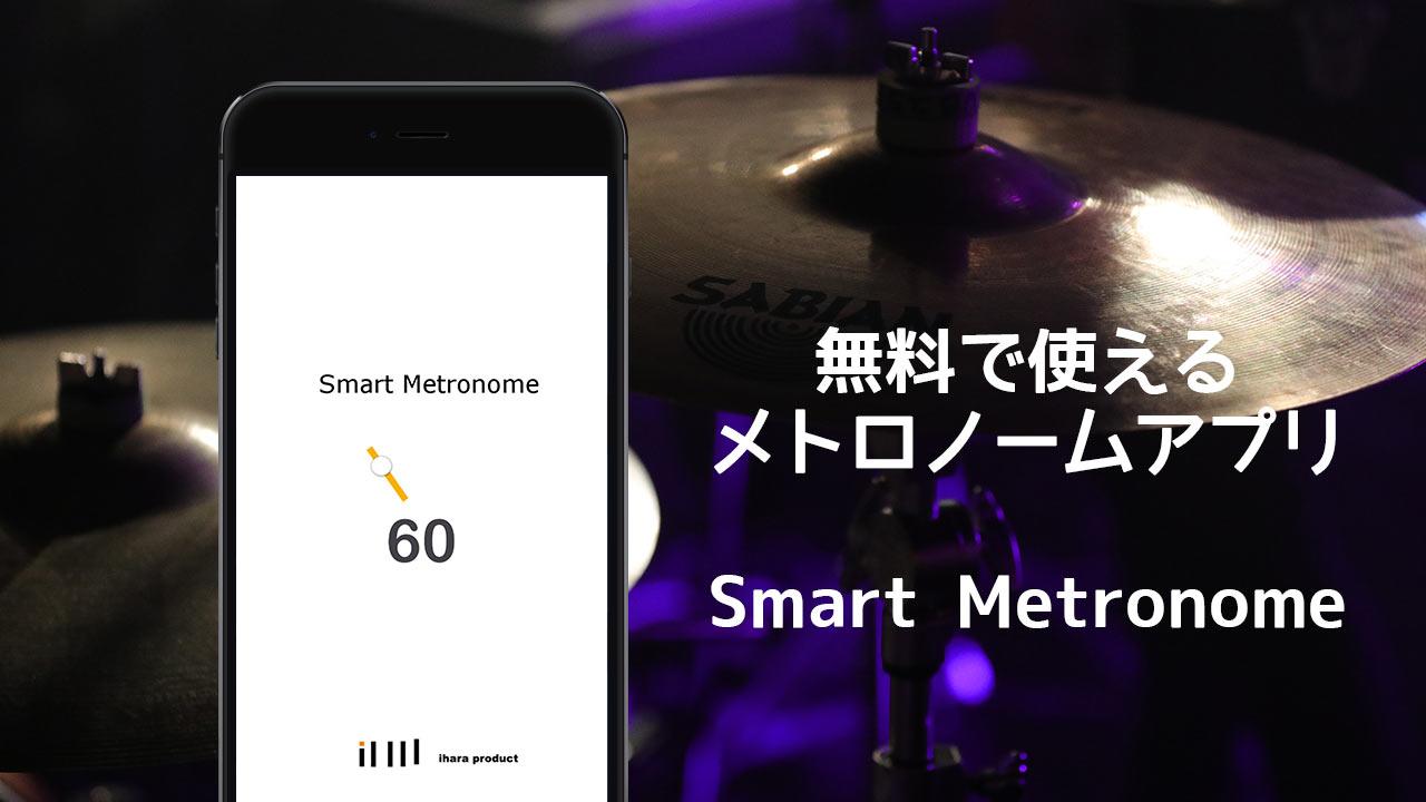 正確なメトロノームアプリ「Smart Metronome」が使いやすくていい感じ