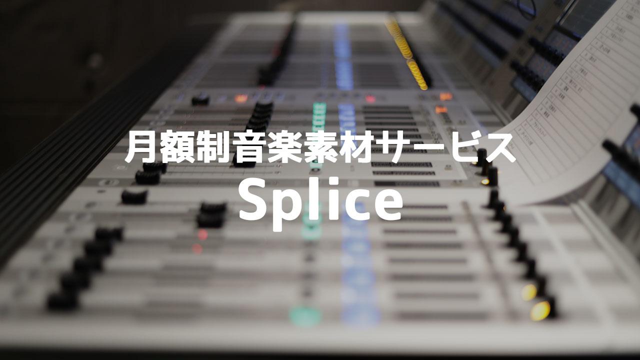 月額登録制の音素材サービス「Splice」を使ってみた!価格の割に質の高い素材がたくさん手に入る!