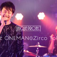 関連記事『UNIQUE PROJECT初のワンマンライブ@Zirco Tokyoのライブレポ!写真たっぷり載せてます!』のサムネイル画像