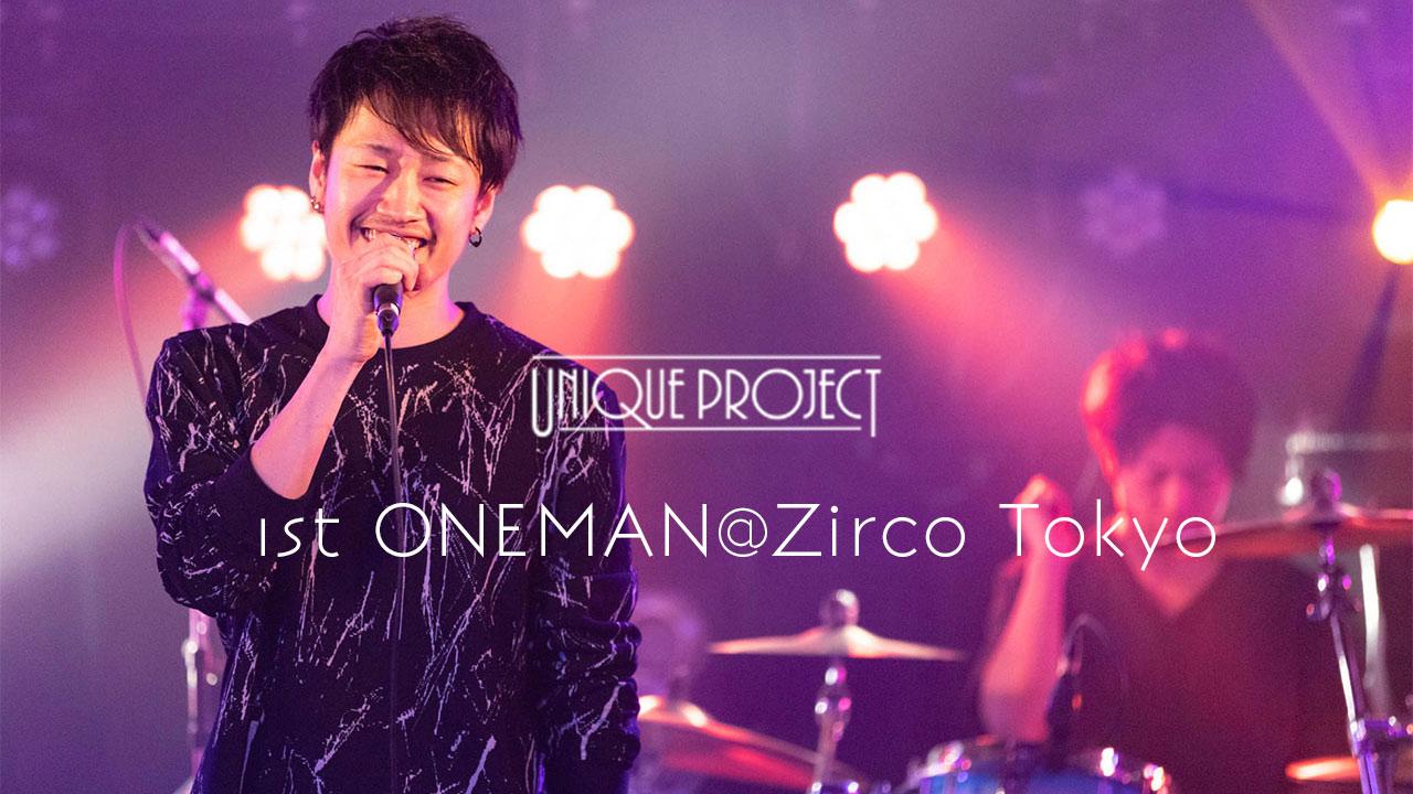 UNIQUE PROJECT初のワンマンライブ@Zirco Tokyoのライブレポ!写真たっぷり載せてます!