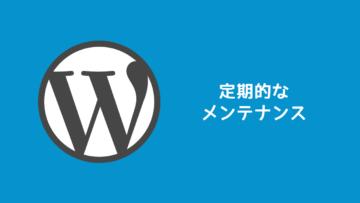 WordPressを使ってる人が定期的にやっておきたいメンテナンスのやり方