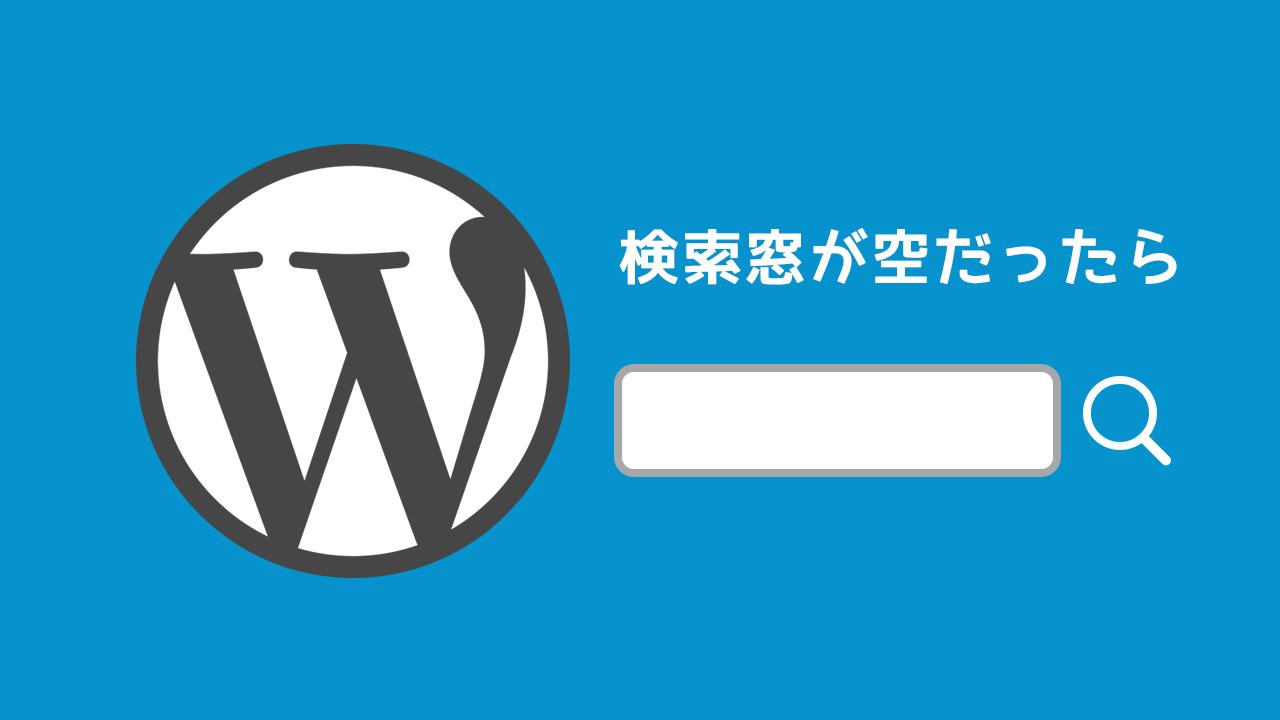 WordPressで検索窓に入力があるかないかで条件分岐する方法