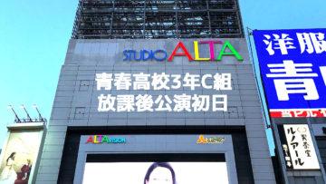 青春高校3年C組の放課後公演@アルタ初日(4月3日)のざっくり感想と、生徒手帳について
