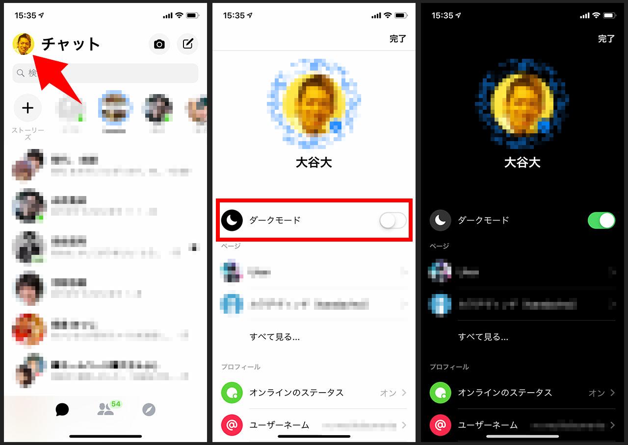 FacebookメッセンジャーのiOSアプリでダークモードに切り替える手順