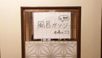 温泉施設でブログを書くイベント「風呂ガソン」に参加してきました!